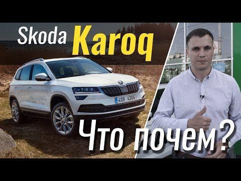Тест драйв Skoda Karoq