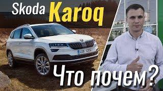 #ЧтоПочем: Skoda Karoq - уже не Yeti и почему Sportage отгребёт у Карок 1.5 TSI ?! / 2 сезон 7 серия