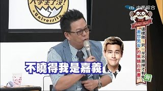 2014.12.01大學生了沒完整版 惹怒男友行為排行榜