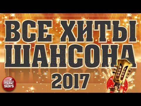 download lagu mp3 mp4 Shanson 2017, download lagu Shanson 2017 gratis, unduh video klip Shanson 2017