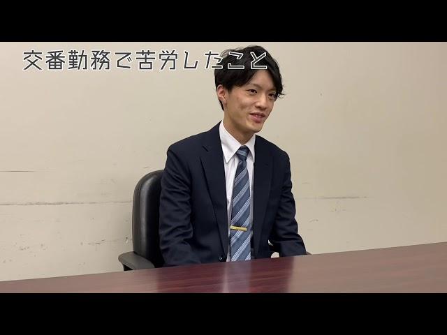 北海道警察大学リクルーターインタビュー➀