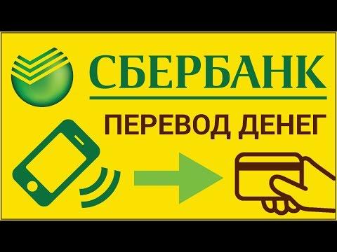 Как перевести деньги со счета телефона на карту Сбербанка с помощью сайта мобильного оператора