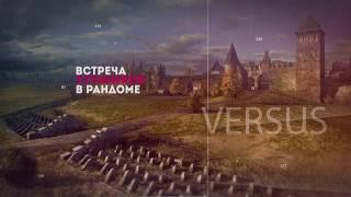 Встреча шести стримеров в одном бою / Top streamers versus