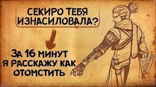 SEKIRO - ФИШКИ СПИДРАННЕРОВ