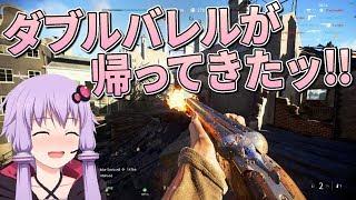 BF5!! ゆかりさんのダブルバレルが帰ってきたッ!|Battlefield V(BFV)【ゆっくり実況】