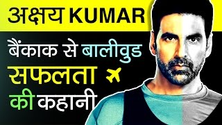 Akshay Kumar Biography In Hindi | Success Story Khiladi Of Bollywood
