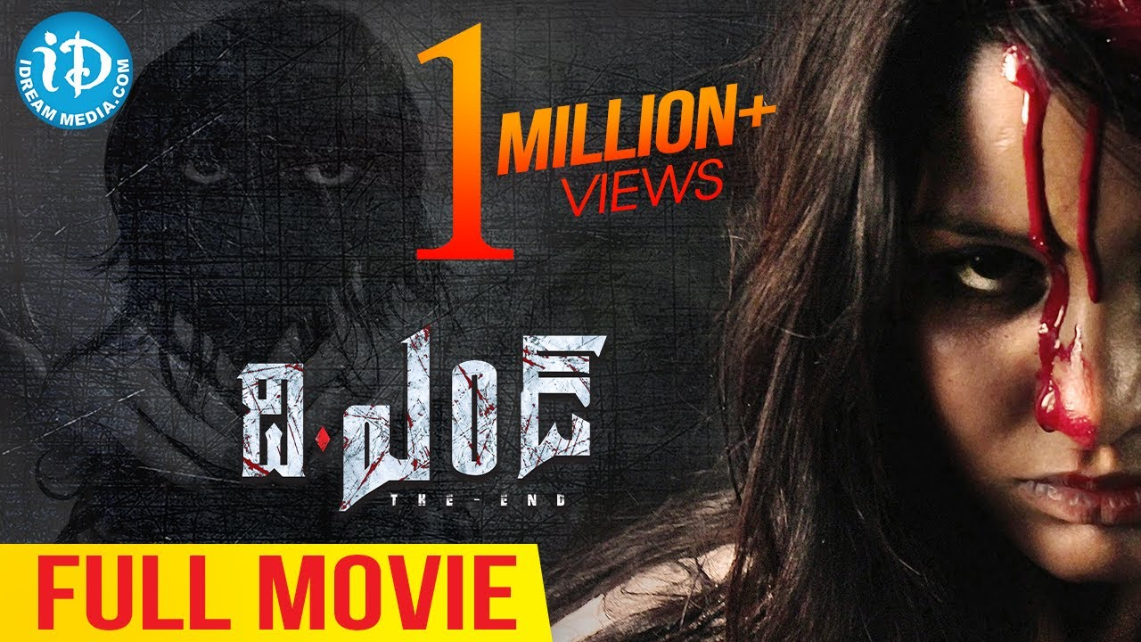 THE END Telugu Horror Full Movie