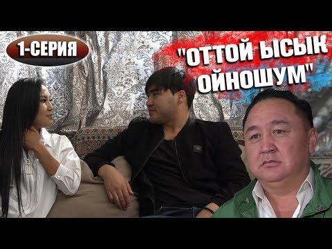 """""""Оттой ысык ойношум..."""" (1-серия)"""