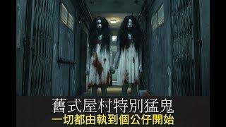 舊式屋村鬼故 (靈凶翻騰半夜講呢啲)