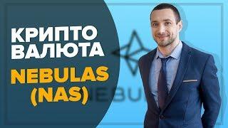 Криптовалюта NEBULAS (NAS) token   Blockchain news   Altcoins