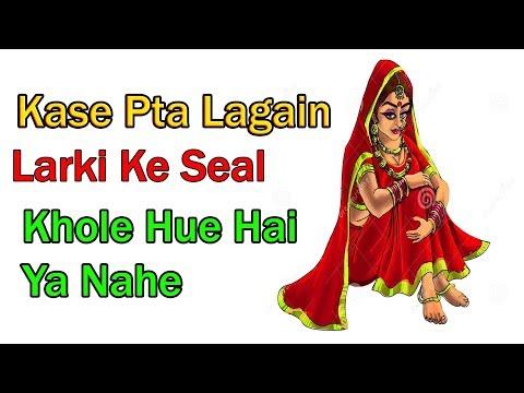 Seal Pack Larki Ke Pehchan - Larki Kunwari Hai Ya Nahe Kise Pta Kren - Sex Education In Hindi Urdu