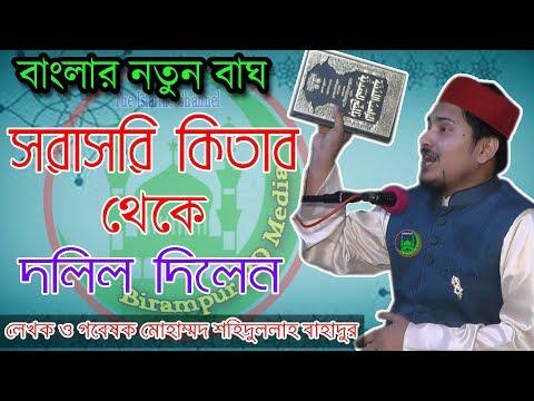 ভাদুঘরের জমিনে সরাসরি কিতাব থেকে নবিজি নুরের দলিল দিলেন । মাও শহিদুল্লাহ বাহাদুর।Sohidullah Bahadur