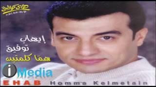 Ehab Tawfik - Kollu Beyo'eid Wi Bas إيهاب توفيق - كله بيوعد وبس