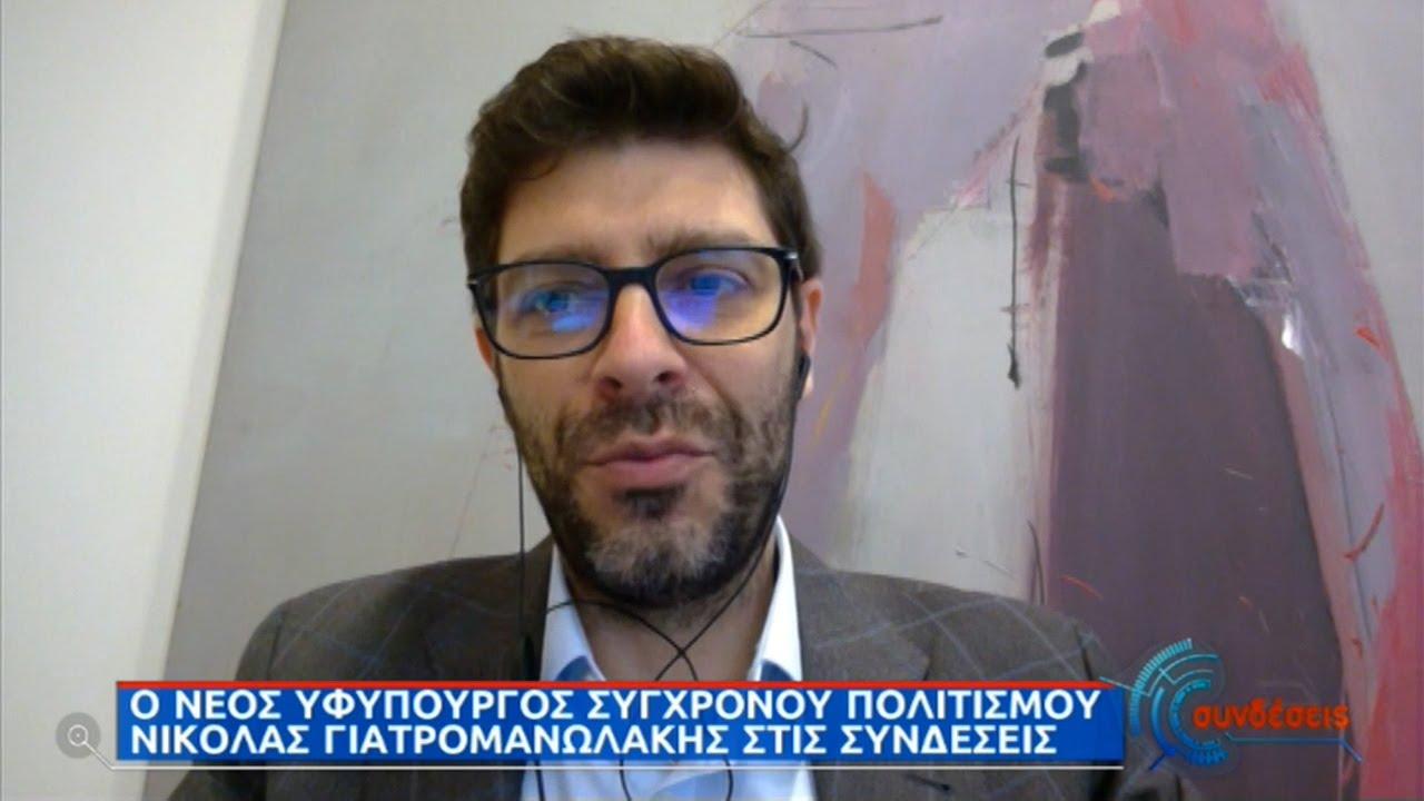 Ο νέος υφυπουργός Σύγχρονου Πολιτισμού Γιατρομανωλάκης μιλάει στην ΕΡΤ | 07/01/2021 | ΕΡΤ