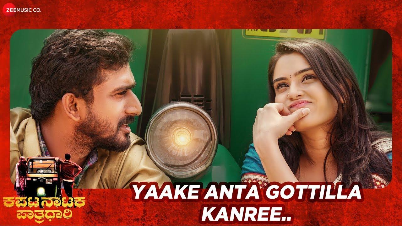 Yaake Anta Gottilla Kanree lyrics - Kapata Nataka Paatradhaari - spider lyrics