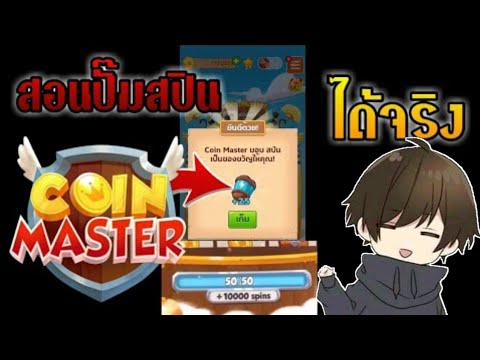 coin master โปร