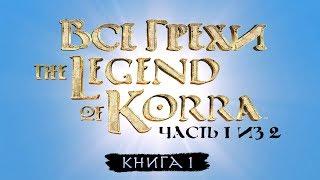 """Все грехи и ляпы 1 сезона """"Легенда о Корре"""" (часть 1 из 2)."""