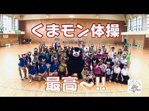 鹿児島編パート②くまモン体操最高!の巻