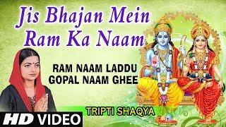 Jis Bhajan Mein Ram Ka Naam Na Ho I Tripti   - YouTube