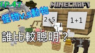 [G白]Minecraft 簡單生存 EP.47 動物v.s怪物誰比較聰明?