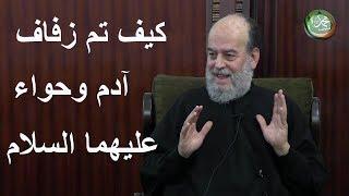 """الشيخ بسام جرار"""" كيف تم زفاف آدم وحواء علهما السلام"""