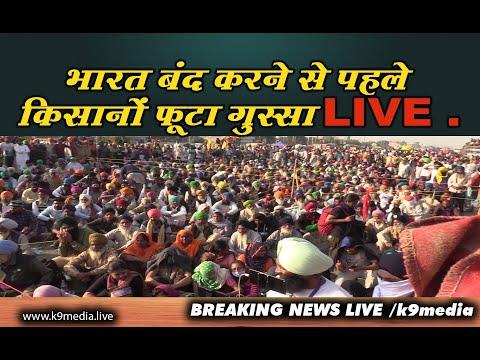 भारत बंद करने से पहले ,किसानों  का फूटा गुस्सा ! #LIVE #KISAN #protest