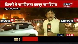 Delhi | नागरिकता कानून का विरोध हुआ हिंसक, पुलिस ने प्रदर्शनकारियों को खदेड़ा