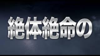 フライトSOSロスト・イン・ザ・パシフィック字幕版