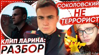 КЛИП ЛАРИНА - ПРОВАЛ? / СОКОЛОВСКИЙ НЕ ТЕРРОРИСТ!