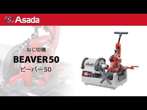 Asada Pipe Threading Machine up to - 2