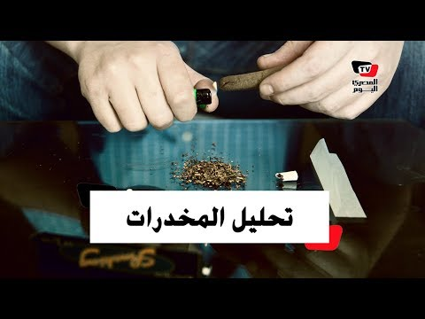 كيف يتم تحليل المخدرات العشوائي ؟