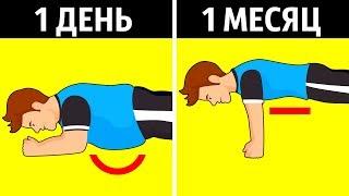 Выполняйте 8-минутную Тренировку Перед Сном. Через Месяц Результат Удивит Вас