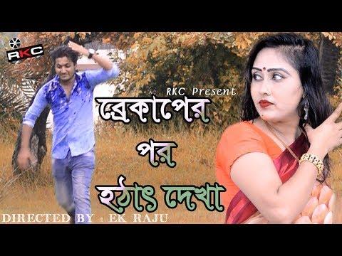 ব্রেকাপের পর হঠাৎ দেখা। Breakup Story। Bengali Short Film  so sad love story। Shaikot  Ek Raju ।Rkc
