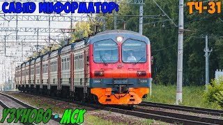 Информатор САВПЭ: Узуново - Москва Павелецкая (старый) + ЗИЛ