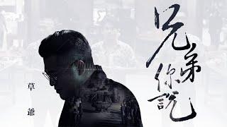 草爺【兄弟你說】Ft. 梅海強「專屬兄弟間的情與義!」 Official Music Video