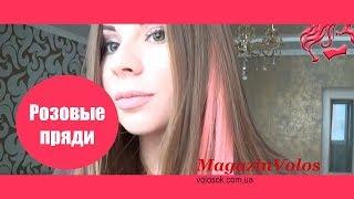 Розовые пряди. Волосы с розовыми прядями | ВолосОК