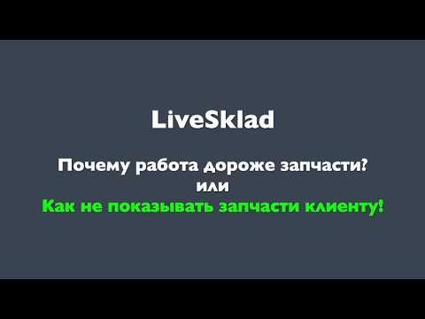 Видеообзор LiveSklad