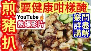 Fried Pork Chops🐖🍳🔥Best Marinade❗👍Five Key Tips👈