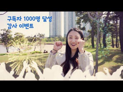 #3 이벤트) 구독자 1000명 달성 감사 이벤트!! :D