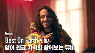 한글 자막 MV | Russ   BEST ON EARTH (feat. BIA)