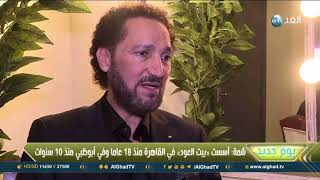 """نصير شمّه: قريبا سيتم افتتاح """"بيت العود"""" في الخرطوم وسيكون مركزا لإفريقيا"""