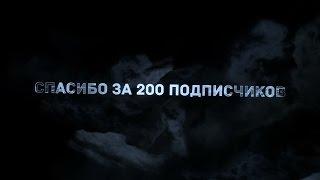 СПАСИБО ЗА 200 ПОДПИСЧИКОВ!!!