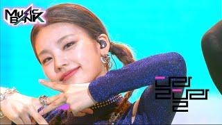 ITZY(있지) - DALLA DALLA(달라달라) (Music Bank First Half Special)   KBS WORLD TV 210625