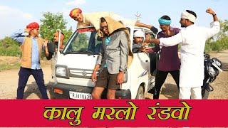 कालु बेटी मरलो रंडवो।। A Desi Rajasthani Comedy ।। BY Kalu & Ladu ji