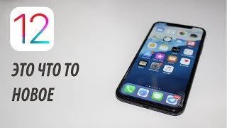 НОВЫЕ ФИШКИ iOS 12, о которых ты не знал!