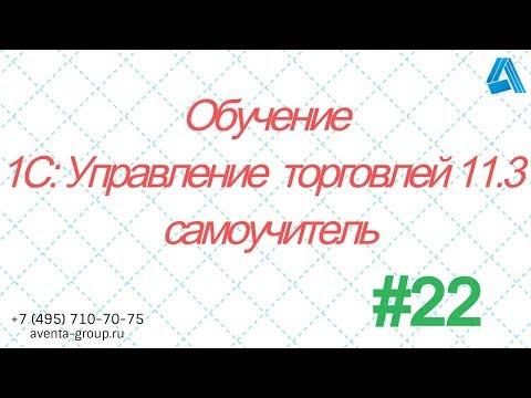 1С:Управление торговлей 11.3. Урок 22. Доверенность на получение ТМЦ. За 5 минут.