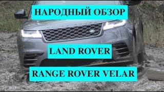 Обзор Land Rover Range Rover Velar от Александра Коваленко