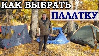 Какую палатку выбрать для зимнего похода