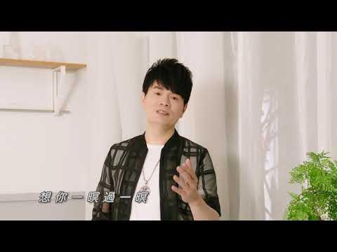 李明洋–相思的雨水 (官方完整版MV)HD