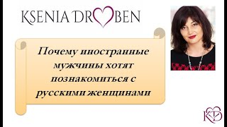 Почему иностранцы хотят познакомиться с русскими женщинами